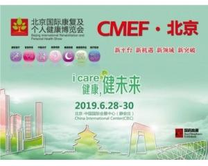 同城双展,CMEF.北京携手康
