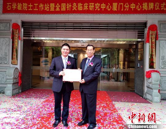 厦门国宇健康管理中心有限公司董事长郭东宇为石学敏院士颁发聘书。 杨伏山 摄